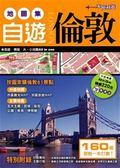 (二手書)自遊倫敦-地圖集