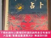 二手書博民逛書店罕見中國民間占蔔Y456220 趙杏根,華野 中國華僑出版社 出版1993