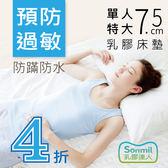 乳膠床墊7.5cm天然乳膠床墊單人特大4尺sonmil防蟎防水 取代記憶床墊獨立筒床墊