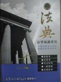 【書寶二手書T6/進修考試_LDI】法典-法學知識專用_民103