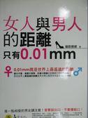 【書寶二手書T1/兩性關係_KOD】女人與男人的距離只有0.01mm_貓眼娜娜