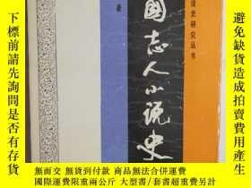 二手書博民逛書店《中國志人小說史》(一版一印,印量600冊)罕見作者籤贈本242