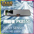 【真黃金眼】掃瞄者 PK8550  後視鏡行車紀錄器 GPS測速器   送32G 前後雙錄影