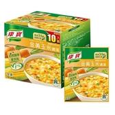 康寶金黃玉米濃湯 56.3 公克 * 10 包