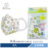 角落小夥伴 非醫療兒童3D立體口罩 5入/包 【SG0130】 熊角色流行生活館