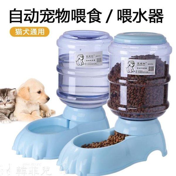 餵食器 寵物狗狗用品自動飲水喂食喂水器貓咪飲水機喝水壺貓水盆食盆狗碗 韓菲兒