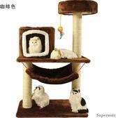 貓跳台 貓爬架貓抓柱貓爬架 貓爬架實木貓爬架jy【店慶八折特惠一天】