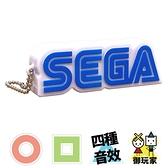 現貨 SEGA 鑰匙圈 (有四種音效)