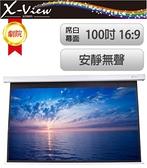 《名展影音》 X-VIEW 質感外罩100吋 16:9 極致電動玻纖布幕 AWB-1001690SR