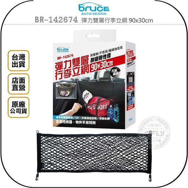 《飛翔無線3C》Bruce BR-142674 彈力雙層行李立網 90x30cm◉公司貨◉車用收納網◉車內置物◉鈎子固定