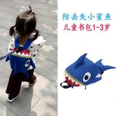 防走失小背包1-3歲2男寶寶嬰幼兒書包韓版迷你小鯊魚雙肩兒童包女 英雄聯盟