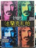 挖寶二手片-0B02-355-正版DVD-電影【法蘭克扎帕】-搖滾天才音樂家法蘭克扎帕紀錄片(直購價)