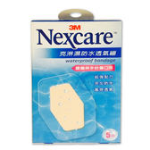 專品藥局 3M Nexcare 克淋濕防水透氣繃 (滅菌) 膝蓋與手肘傷口用 (6x8.8cm) 5片 【2001668】