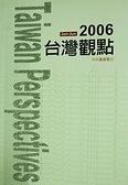 二手書博民逛書店《2006台灣觀點 = Taiwan perspectives》 R2Y ISBN:9579788170