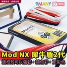 《贈無線充電盤》犀牛盾 Mod NX 2代 邊框背蓋二用 iPhone XS MAX XR XS i8 Plus手機殼 防摔殼 保護殼