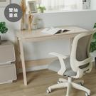 書桌 辦公桌 工作桌 電腦桌 桌【I0023】SHU簡約雙抽書桌(兩色) 完美主義