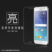 ◆亮面螢幕保護貼 SAMSUNG 三星 GALAXY J5 SM-J500 保護貼 軟性 高清 亮貼 亮面貼 保護膜 手機膜