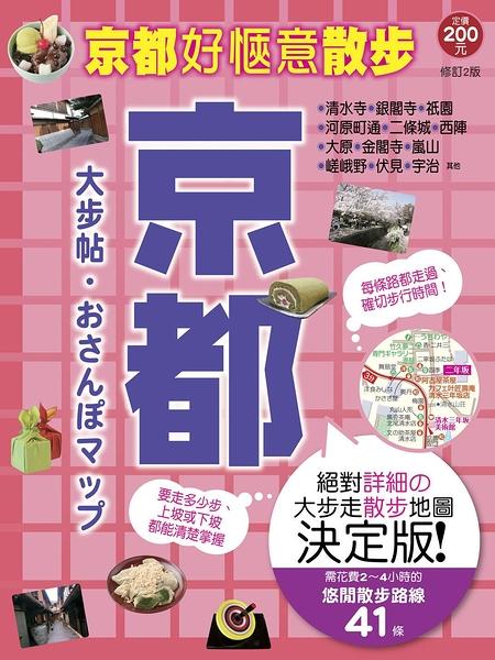 (二手書)京都大步帖(二版) - MAP系列日本大步帖2