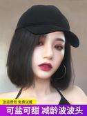 帽子假發女短發波波頭帽子帶假發一體女夏天時尚bobo全 花樣年華