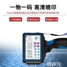 噴碼機 手持式噴碼機打生產日期小型激光噴碼槍可變二維碼食品袋智慧全自動打碼機 MKS韓菲兒