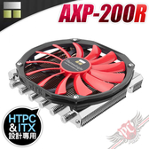 [ PC PARTY ] 利民 Thermalright AXP-200R 下吹式 CPU散熱器 HTPC / ITX 專用 (台中、高雄)