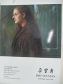 【書寶二手書T3/收藏_DJT】朵雲軒2009秋季藝術品拍賣會_當代藝術專場_2009/12/24