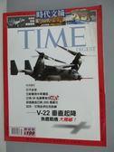 【書寶二手書T1/雜誌期刊_PHB】時代文摘TIME_2007/11_第141期_V-22垂直起降等