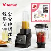 【富樂屋】Vitamix 輕饗型全食物調理機S30(黑)