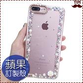 蘋果 iPhone12 12mini 12Pro Max iPhone11 SE2 XS IX XR i8+ i7 i6 小雛菊邊鑽 手機殼 保護殼 軟殼 貼鑽 透明殼
