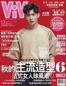 ViVi唯妳時尚國際中文版 12月號/2018