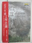 【書寶二手書T1/翻譯小說_C82】近代外國文學思潮_夏祖焯