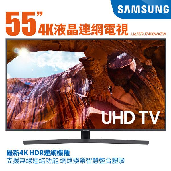 輸入折扣碼9折 送桌上安裝 SAMSUNG 三星 55型4K HDR智慧連網電視 UA55RU7400WXZW