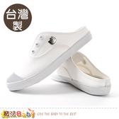 女鞋 台灣製Hello kitty授權正版休閒帆布鞋 魔法Baby