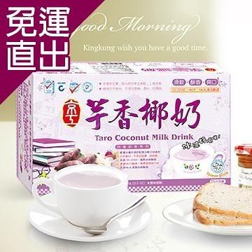 京工 芋香椰奶 22g*30包【免運直出】