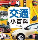 (二手書)交通小百科