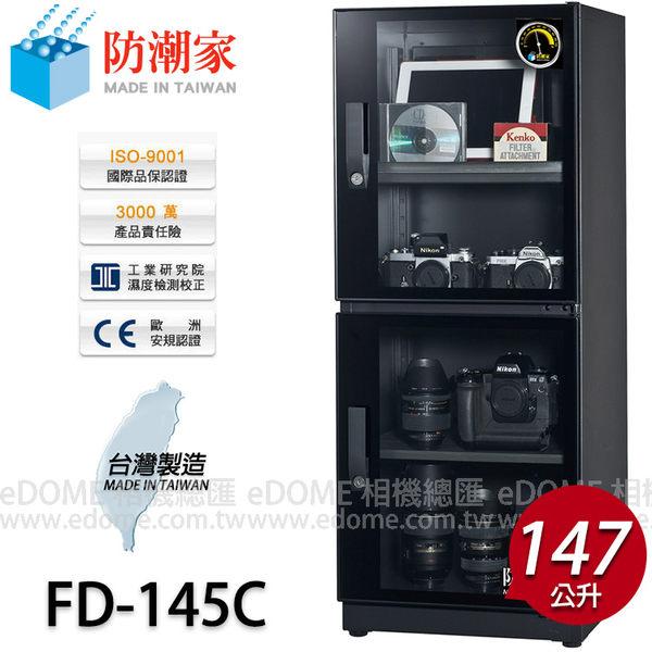 防潮家 FD-145C 經典時尚款 147 公升 電子防潮箱 好禮三選二 (0利率) 保固五年 台灣製造 D-145C改款