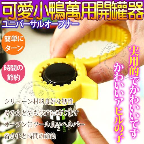 【培菓平價寵物網】 廚房好幫手》可愛小鴨矽膠萬用開罐開瓶器/個