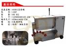 60KG單軸混合機/混合機/餡料混合機/拌料混合機/香腸、油飯混合/另有粉體混合機/大金餐飲設備