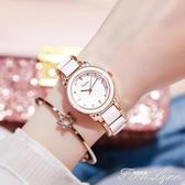 手錶女學生簡約氣質英國小眾潮流陶瓷復古手錬錶女士防水石英女錶 聖誕節全館免運