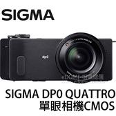 SIGMA DP0 QUATTRO / DP0Q (24期0利率 免運 恆伸公司貨) 單眼相機 CMOS
