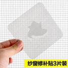 紗窗貼 紗門修補貼 補洞網 家用防蚊子貼 紗窗網 防蚊網修補片 (3片裝)