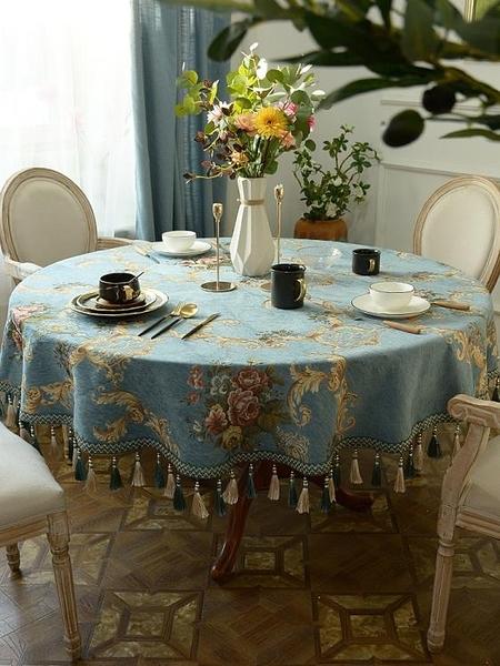 歐式大圓桌桌布布藝圓形家用美式茶幾餐桌墊餐廳酒店飯桌臺布