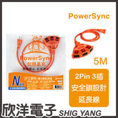 群加 2P 露營/工業用動力線 安全鎖LOCK 1擴3插延長線 /5M(TPSIN3LN0503) PowerSync包爾星克