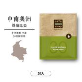 哥倫比亞-普拉達莊園蜜處理-白桃水果酒/中淺烘焙濾掛/30日鮮(20入)