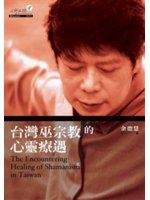 二手書博民逛書店 《台灣巫宗教的心靈療遇》 R2Y ISBN:9867574753│余德慧等人