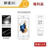 ☆胖達3C☆APPLE 蘋果 8成新福利機 IPHONE6S I6S 4.7 64G 全新副廠配件+玻璃貼+保護套