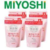 日本 MIYOSHI 無添加 寶貝嬰兒沐浴乳補充包 超值4包組