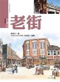 (二手書)台灣的老街(新版)