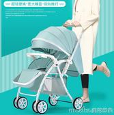 嬰兒推車可坐可躺超輕便攜式摺疊傘車新生兒童寶寶雙向小孩手推車igo 美芭