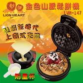 (福利品)【獅子心】金色山脈創新上倒式鬆餅機/點心機/上倒式LWM-147 保固免運